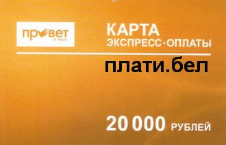 PRIVET (Привет) 20000 бел. руб., карта экспресс-оплаты