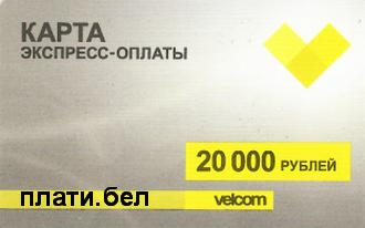 VELCOM - 20000 рублей, экспресс-оплата
