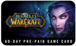 WOW ТАЙМКАРТА 60 дней World of Warcraft (Россия и СНГ)