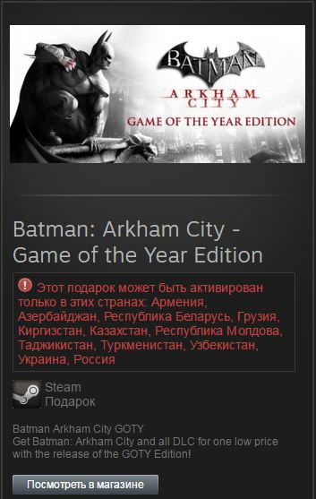 Batman: Arkham City - GOTY (Ru/Steam gift)