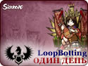 SroKing Bot LoopBooting (1 день )