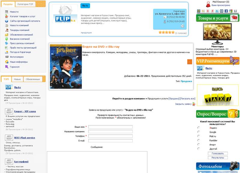 Cms доска объявлений каталог фирм организаций разместить объявление в сми о реорганизации