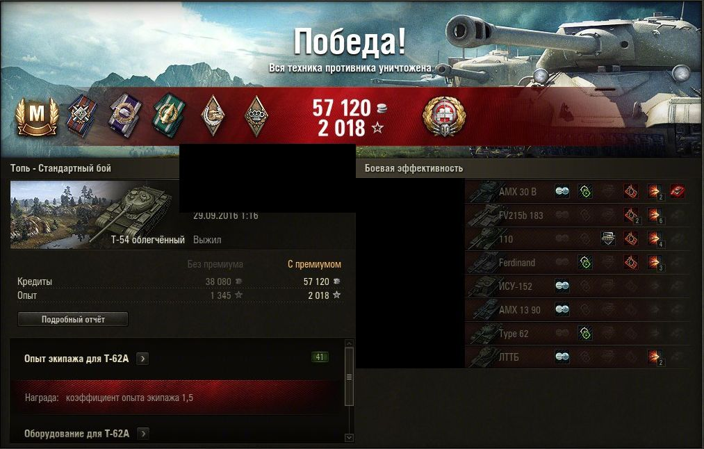 ✅ WOT tanks experience + PTM + statistics from to