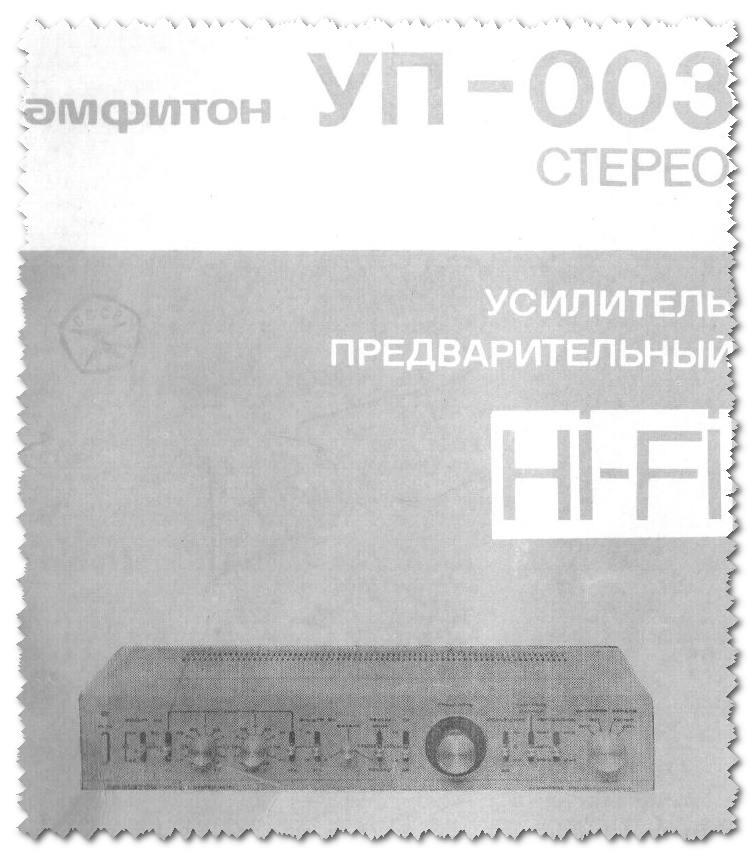 """Амфитон"""" УП-003С усилитель"""