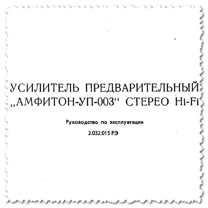 Амфитон УП-003С руководство