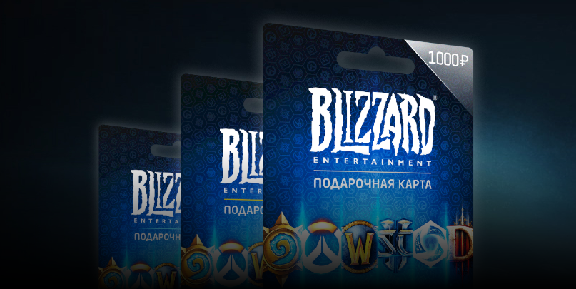 Battle.net | 1000 rubles | Blizzard Gift Card