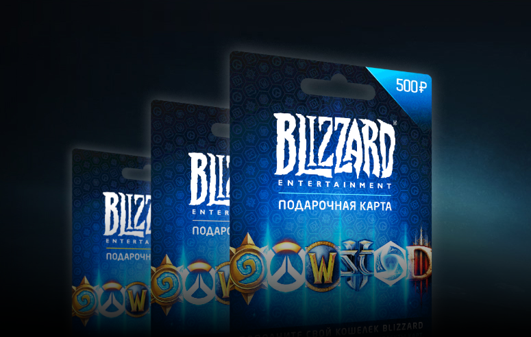 Battle.net | 500 rubles | Blizzard Gift Card
