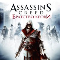 ASSASSINS CREED BROTHERHOOD - UPLAY - CDKEY - REGFREE