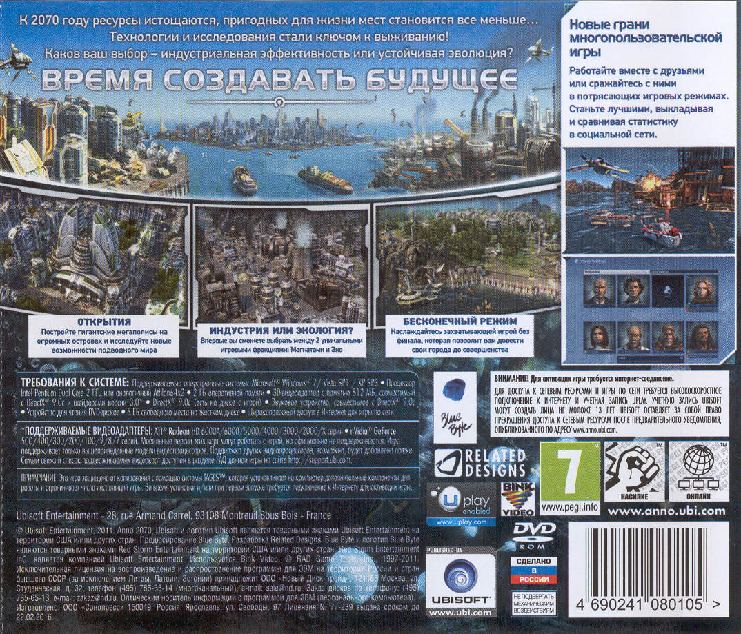 ANNO 2070 - CD-KEY - UPLAY