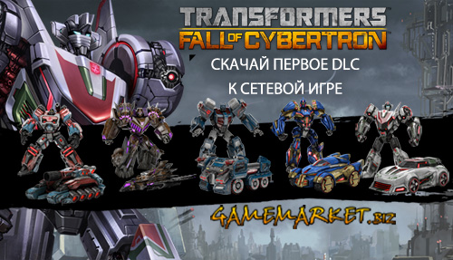 TRANSFORMERS:FALL OF CYBERTRON - HAVOC PACK + ПОДАРОК