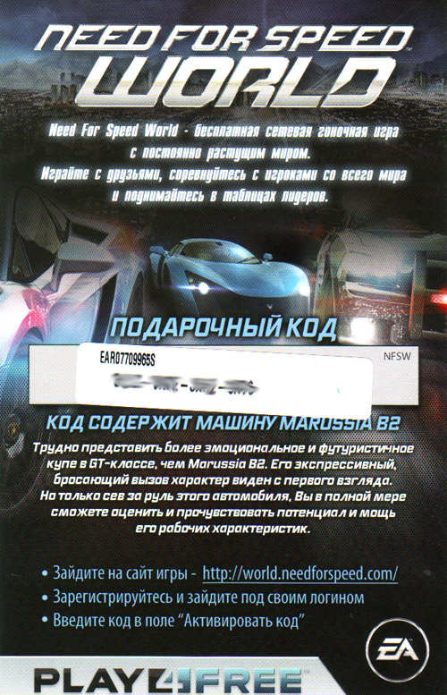 NEED FOR SPEED: MOST WANTED LIMITED EDITION + ПОДАРОК