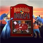 Governor of Poker - key + GIFT