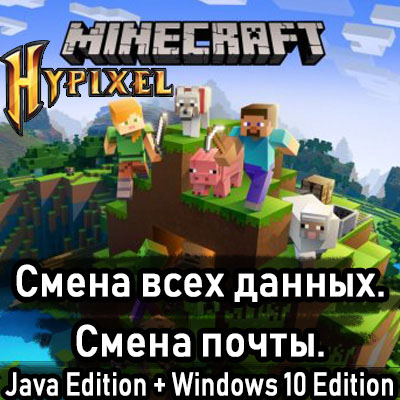 🏆MINECRAFT PREMIUM [CHANGE MAIL] [FULL ACCESS]