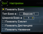 ESP Boxes IN RU Warface without implementation 30 days