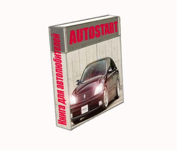 Техническая литература по автомобилям