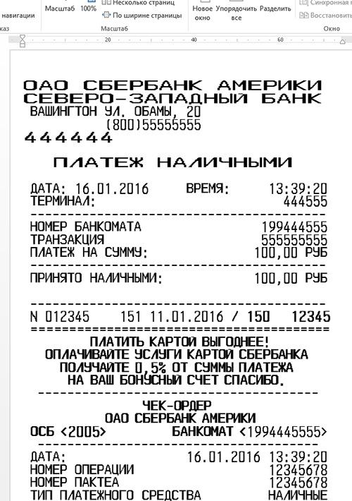 шрифты платежного терминала сбербанк vkp 80 в 3 otf