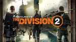 TOM CLANCY´S THE DIVISION 2 - GOLD (Uplay Ключ)