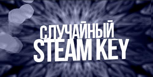 Купить Случайный Steam Gift