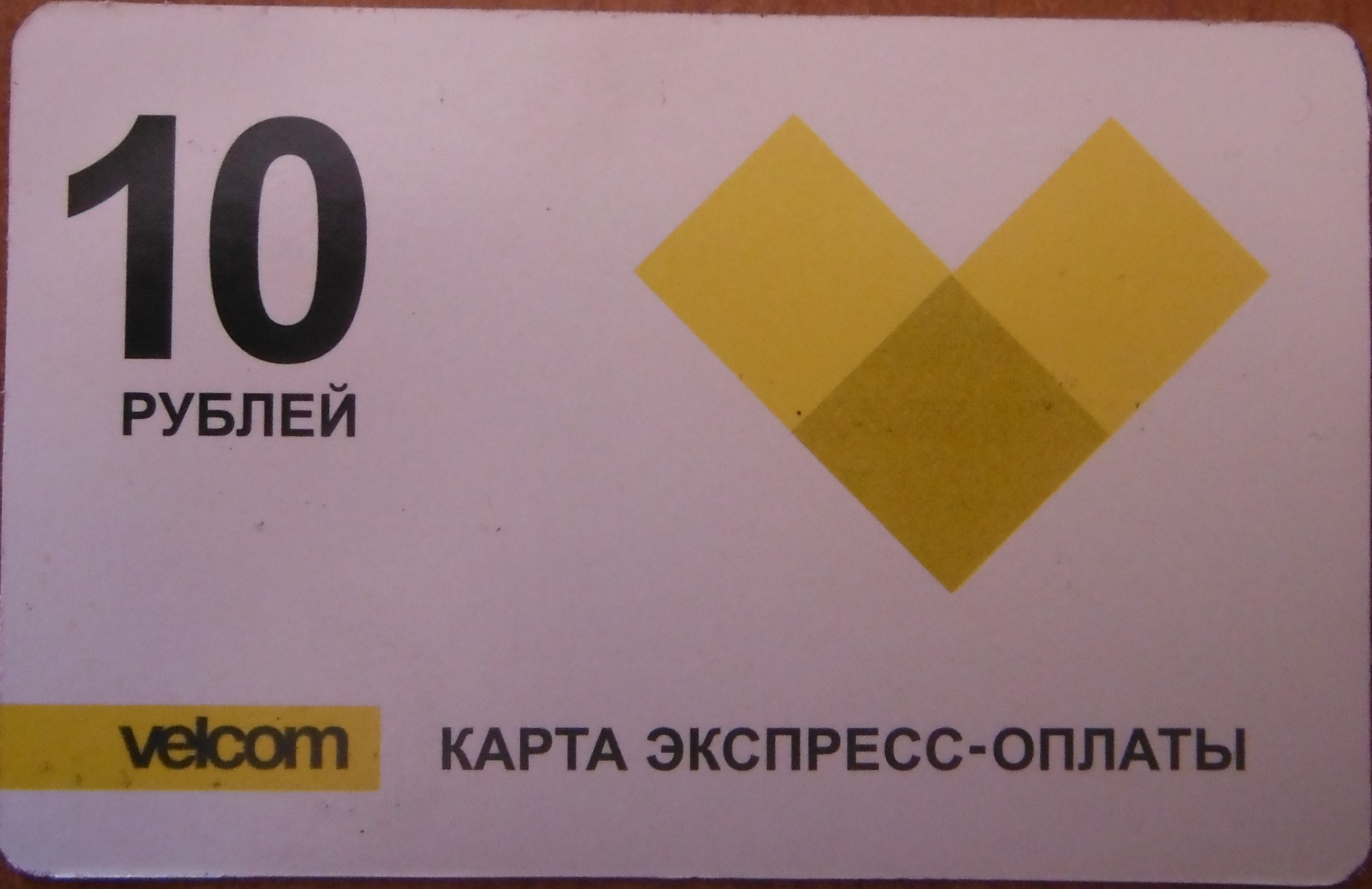 Velcom (Belarus) - amount of 10 BYN