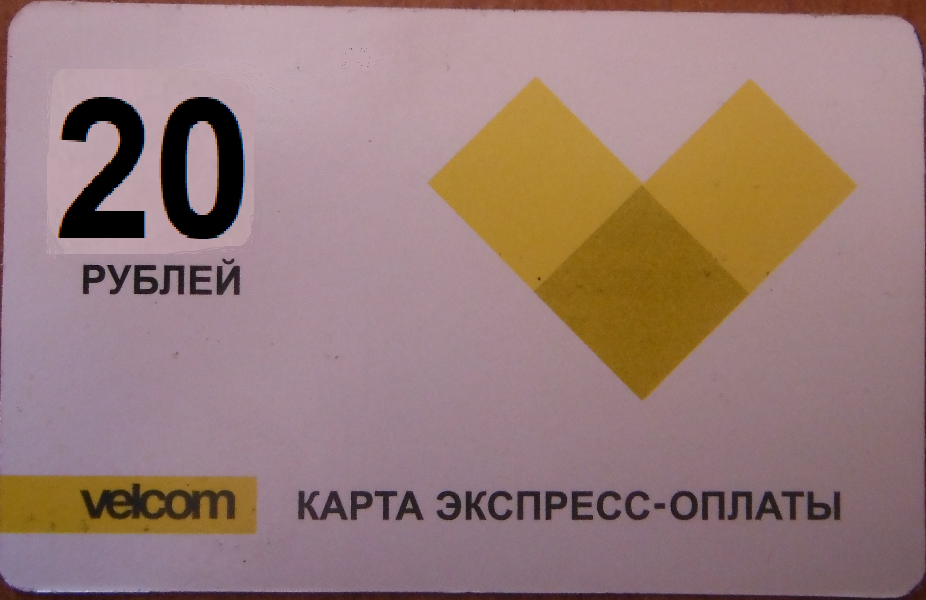 Velcom (Belarus) - amount of 20 BYN