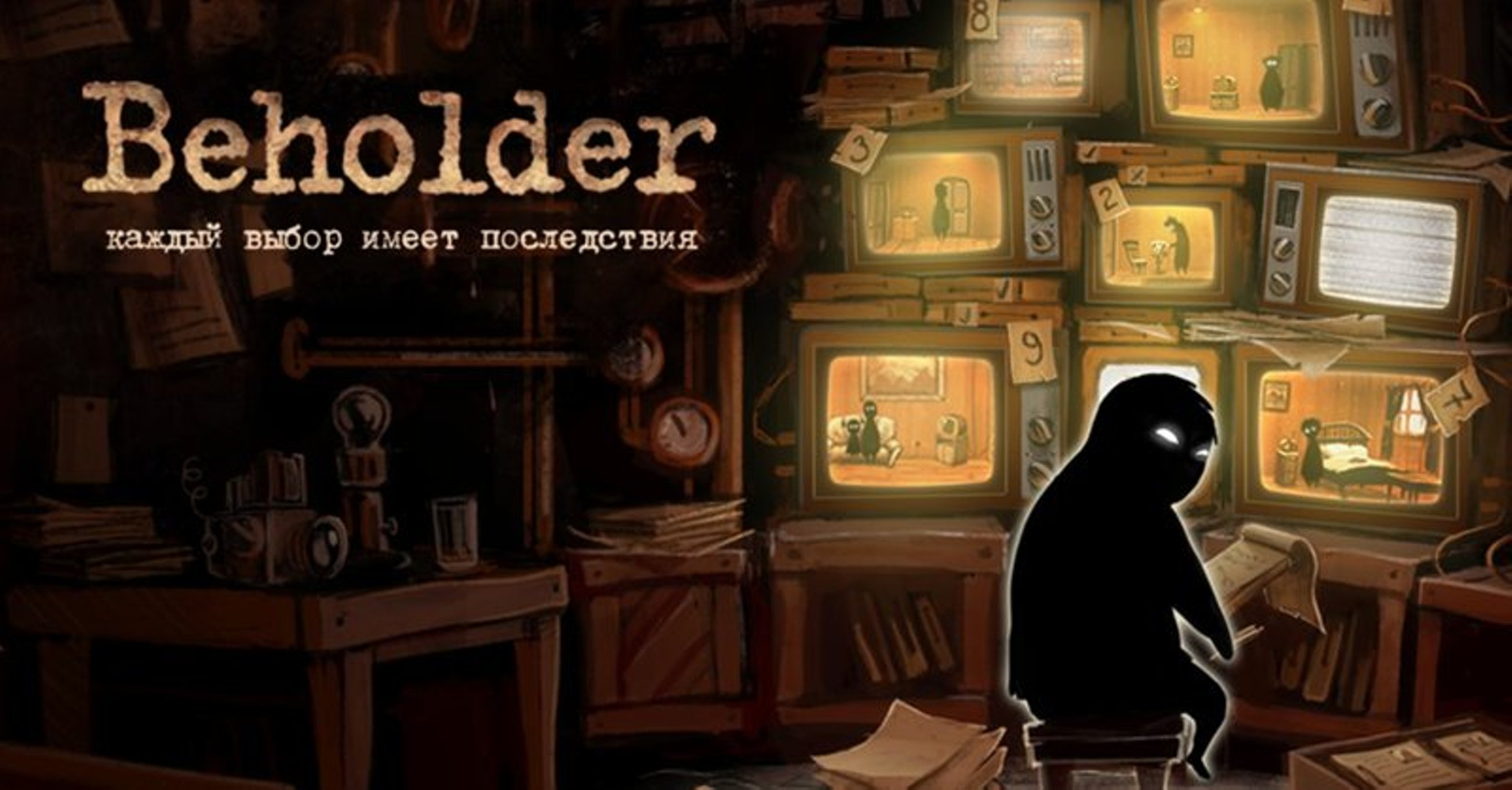 Beholder (AppStore for iPhone/iPad,IOS,ITunes)