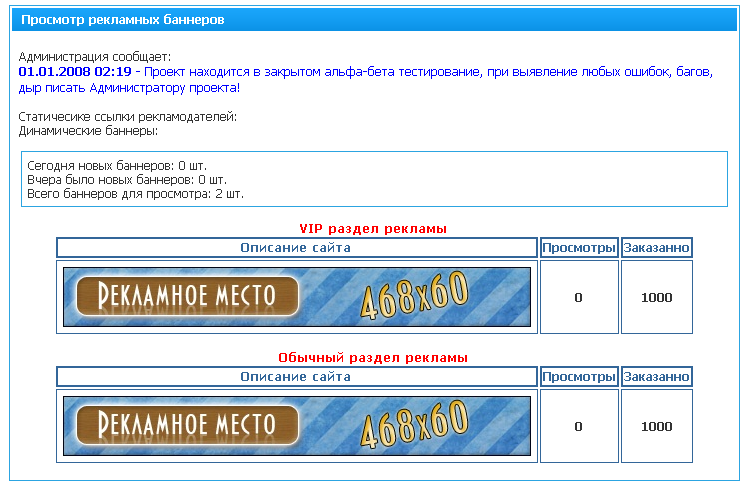 Плагин Динамические баннеры для скриптов SoooFast, MFS. Патч убирающий бан