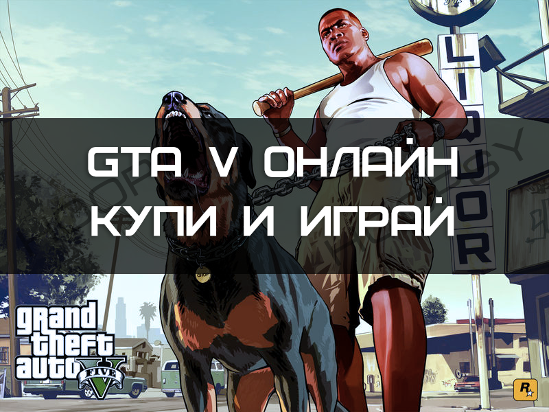 GTA V | Social Club V.I.P [ALL+IN]