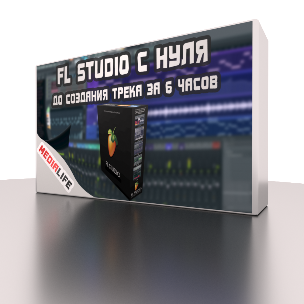 Video course: FL Studio from scratch to create a track