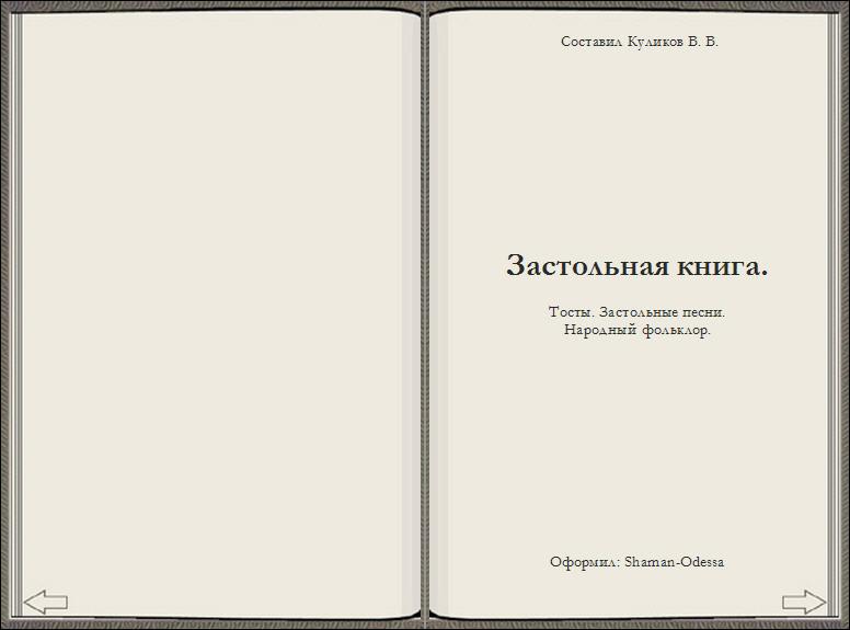 РОМАНОВ П.В.КНИГА ЗАСТОЛЬНАЯ ИСТОРИЯ СКАЧАТЬ БЕСПЛАТНО