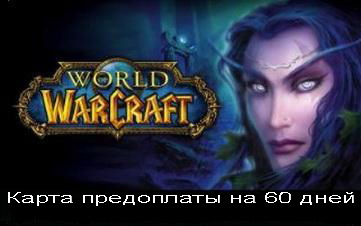 WOW 60 DAYS TAYMKARTA (RUS)