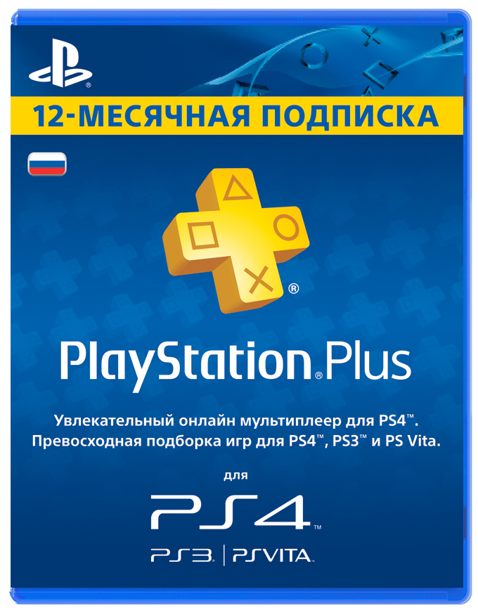 PlayStation Plus (PSN Plus) - 365 Days (RUS) + GIFT