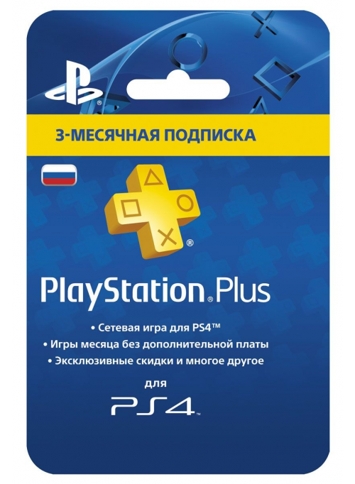 PlayStation Plus (PSN Plus) - 90 Days (RUS) + GIFT