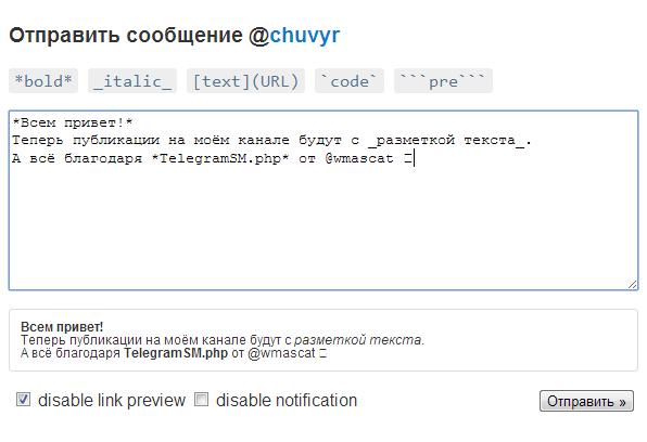 И не надо будет искать, где скачать telegram на русском!