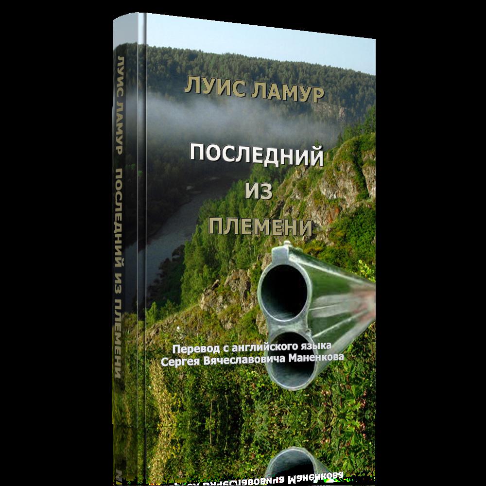 ЛУИС ЛАМУР ПОСЛЕДНИЙ ИЗ ПЛЕМЕНИ Переводчик С.Маненков