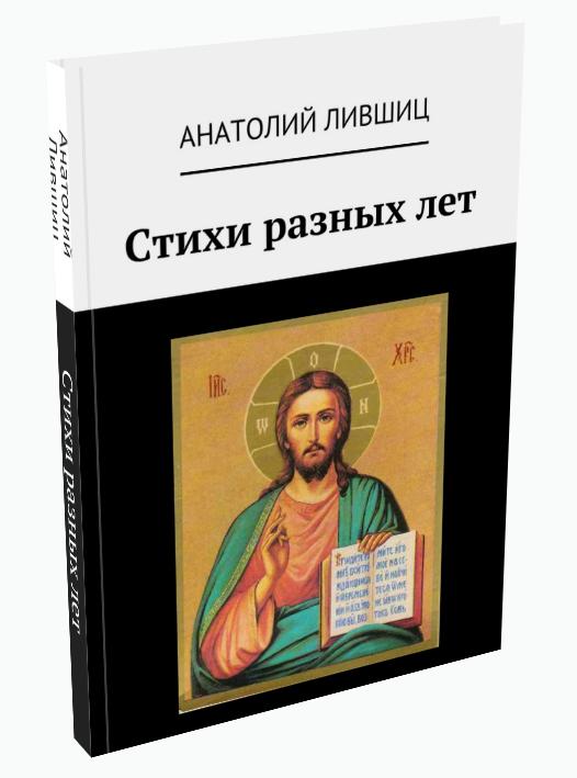 Стихи разных лет. Анатолий Лившиц