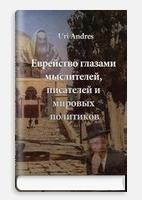 Ури Андрес. Еврейство глазами мыслителей, писателей...