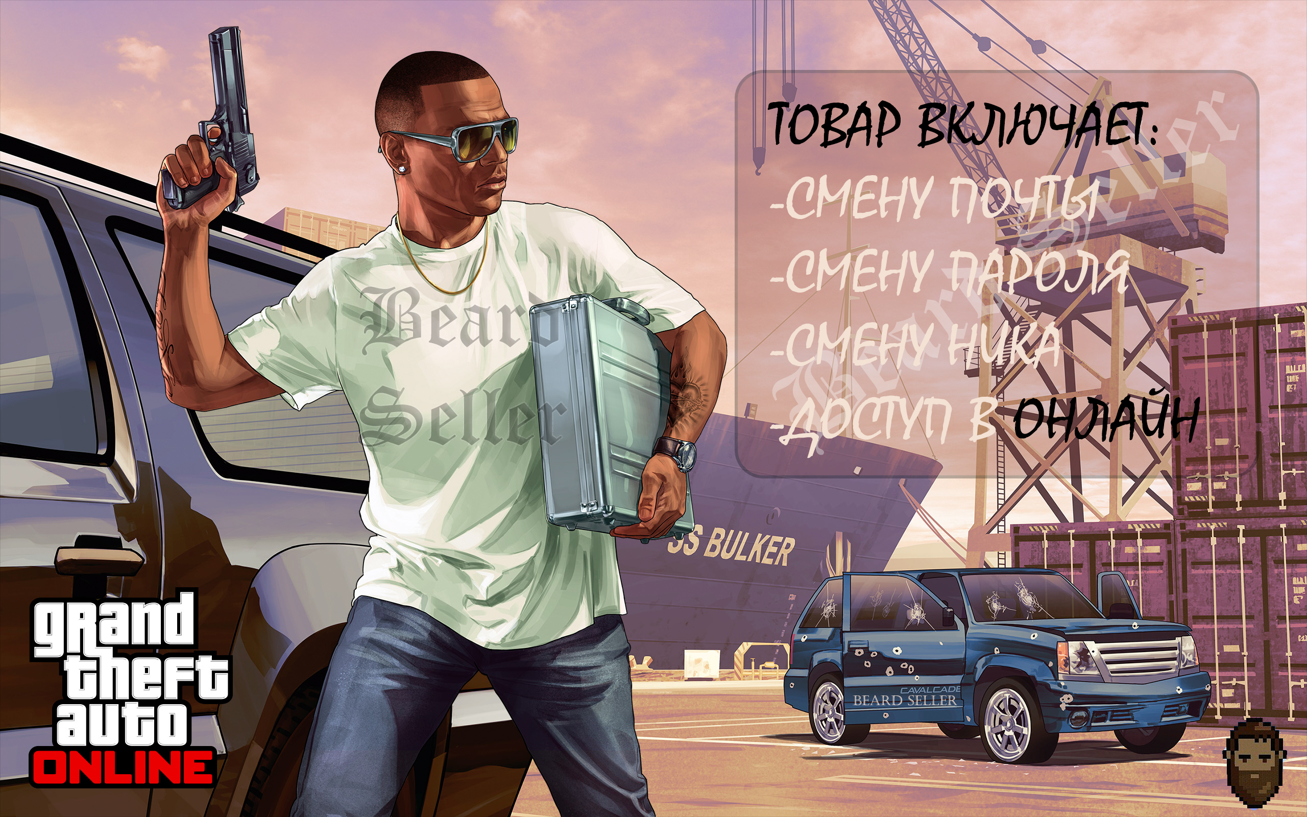 Grand Theft Auto V / GTA 5 PC [ONLINE+FULL CHANGE DATA]