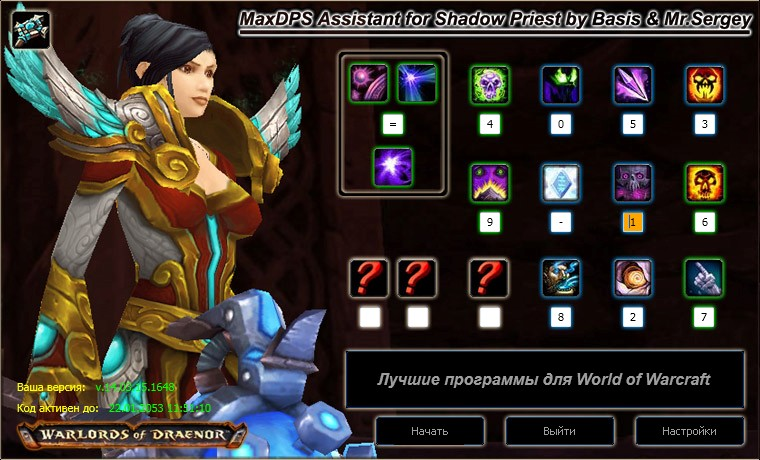 MaxDPS Assistant for Shadow Priest (для Legion)