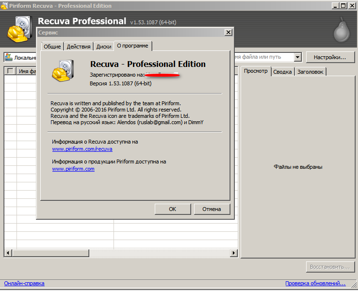 recuva portable download 64 bits