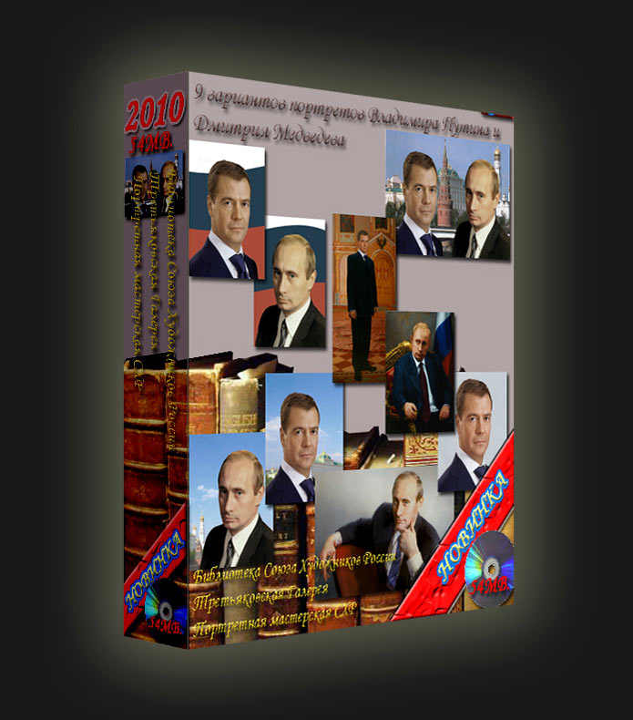 "The collection ""9 portraits of Vladimir Putin and Dmitry Medvedev"