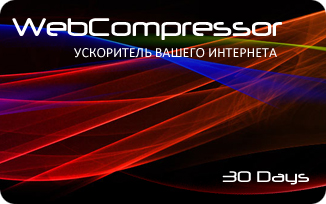WEBCOMPRESSOR.СКИДКА 1$