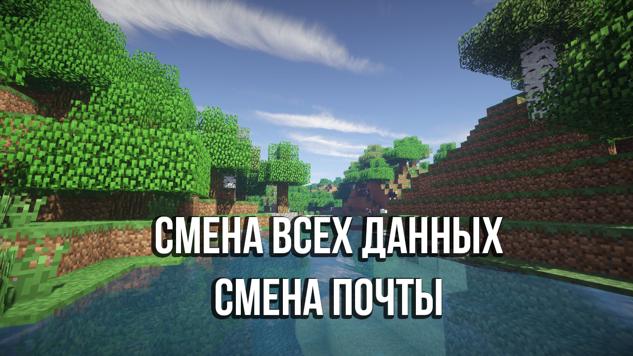 Minecraft PREMIUM [Change Mail All Data Change]