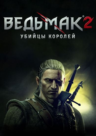 The Witcher 2: Assassins of Kings (Key whitelist / PHOTO / 1C) + DISCOUNTS