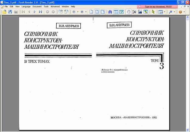 Анурьев Справочник Конструктора Машиностроителя Скачать