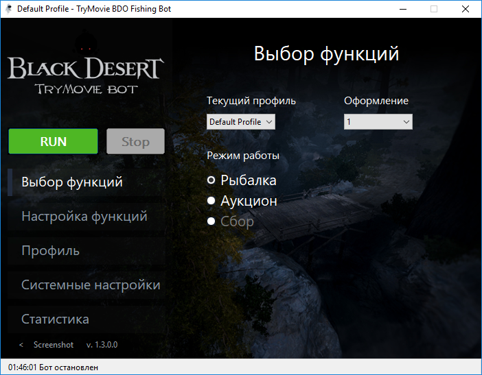 Black Desert Online Fishing Bot (30 days)
