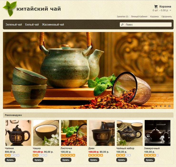 Интернет-магазины китайского чая