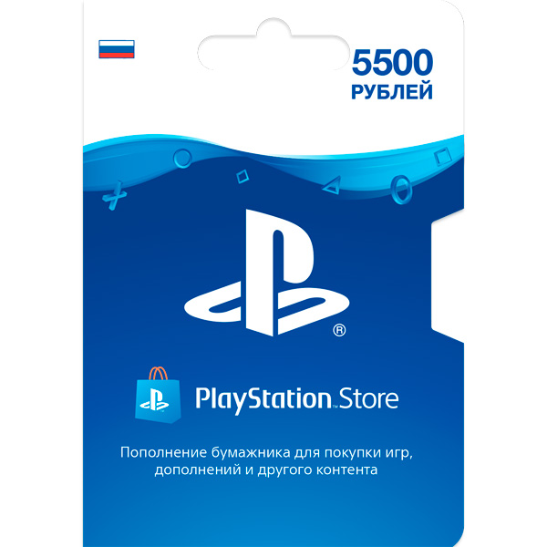 Карта оплаты PlayStation Network 5500 руб PSN RUS ПСН