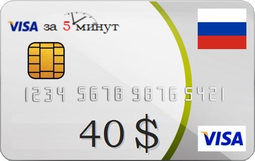 40$ VISA VIRTUAL CARD (VISA RUS Bank). Warranty. Bonus.