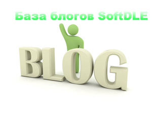 NEW!!! База блогов SoftDLE blogs 3.0
