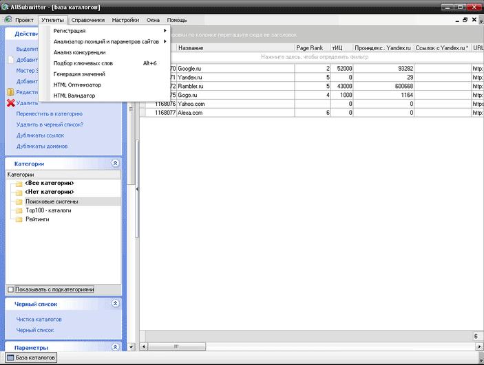Конвертировать базу xrumer в allsubmitter продвижение, раскрутка, анализ сайта